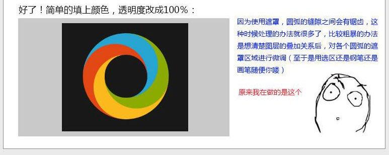 ps设计七彩霓虹logo教程